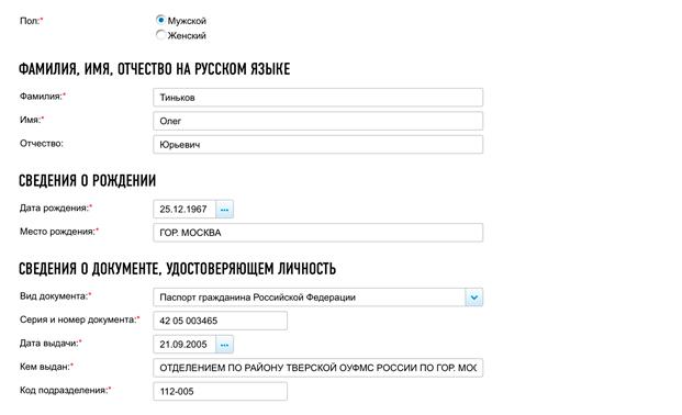 Онлайн подача документов на регистрацию ип бухгалтерское обслуживание в новомосковске тульской области